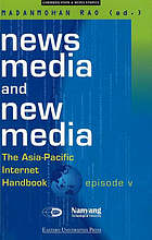 News media and new media