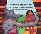 Ābāra kena, Reḍ Rāiḍiṃ Huḍ! = Not again, Red Riding Hood!