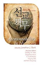 Accountability in missions : Korean and Western case studies