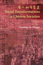 Sociology for change : the official annual of the Hong Kong Sociological Association