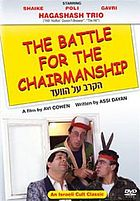 Ha-krav al ha-va'ad The battle for the chairmanship
