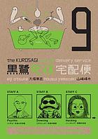 The Kurosagi corpse delivery service. 9