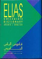 Elias collegiate dictionary, Arabic/English