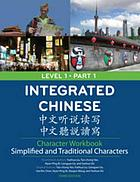 Integrated Chinese = [Zhong wen ting shuo du xie]. Level 1, part 1. Textbook simplified characters