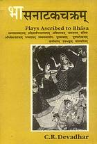 Bhāsanāṭakacakram = Plays ascribed to Bhāsa : original thirteen texts in Devanāgarī