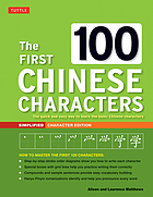 The first 100 Chinese characters : the quick and easy way to learn the basic Chinese characters