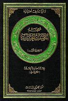 Directory of books on Al-Hussain. Vol. 1