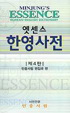 Etsensŭ Han-Yŏng sajŏn = Minjung's essence Korean-English dictionary