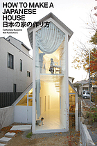 How to make a Japanese house = Nihon no ie no tsukurikata
