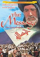 The message = al-Risālah