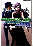Mobile suit Gundam 00 manga. 2nd season. Volume 3