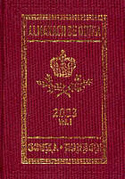 Almanach de Gotha : annual genealogical and diplomatic reference. Vol. 1, pts. 1 & 2, 240 years