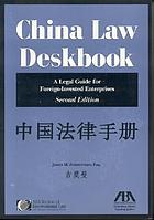 China law deskbook : a legal guide for foreign-invested enterprises