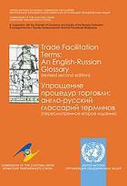 Trade facilitation terms : an English-Russian glossary