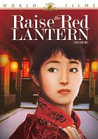 Raise the red lantern 大紅燈籠高高掛