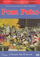 Pom poko