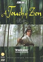 俠女 A touch of zen