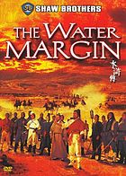 水滸傳 The water margin