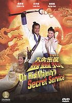 大內密探靈靈狗 On his majesty's secret service