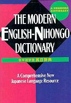 The modern English-Nihongo dictionary = Nihongo gakushū Ei-Nichi jiten Nihongo gakushū Ei-Nichijiten = The modern English-Nihongo dictionary