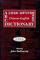 ABC Chinese-English dictionary : alphabetically based computerized