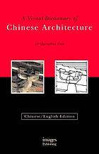 [Zhongguo jian zhu Ying Han shuang jie ci dian] = A visual dictionary of Chinese architecture