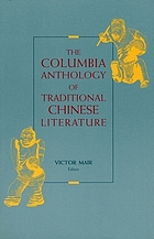 The Columbia Anthology of Traditional Chinese Literature.