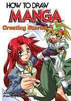 How to draw manga : creating manga : stories