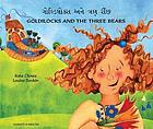 Golḍilokasa ane traṇa rīñcha = Goldilocks and the three bears