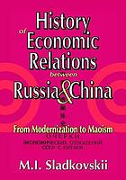 History of economic relations between Russia and China : from modernization to Maoism