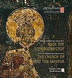 Naos tou Sōtēros Christou, Thessalonikē / The church of Christ the Saviour, Thessaloniki / Eftychia Kourkoutidou-Nikolaidou ; translation, David Hardy.