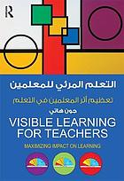 VISIBLE LEARNING FOR TEACHERS : maximizing impact on learning, arabic edition.